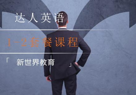 上海職場英語培訓-達人英語1-2套餐課程