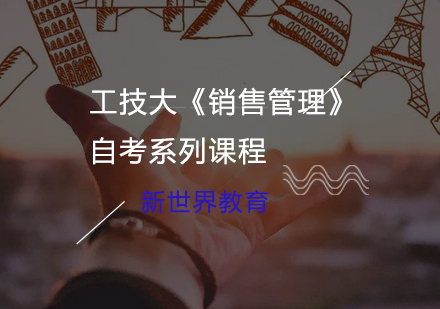 上海成人高考培訓-工技大《銷售管理》自考系列課程
