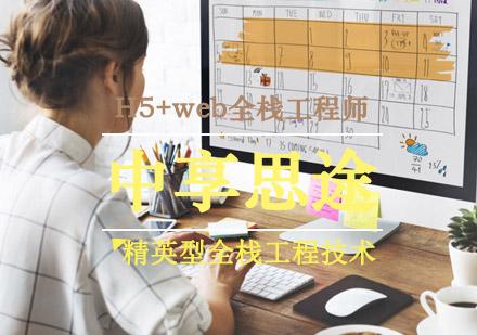 青島HTML5培訓-青島中享思途H5+web全棧工程師課程
