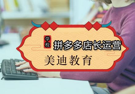 广州微信营销培训-拼多多店长运营课程