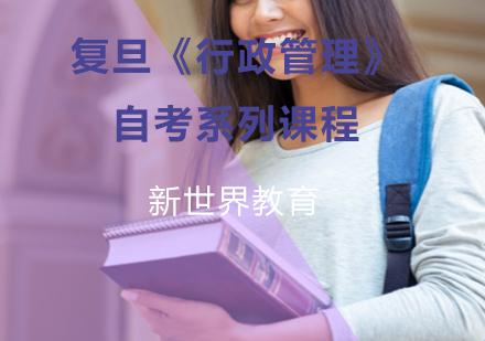 上海自考本科培訓-復旦《行政管理》自考系列課程