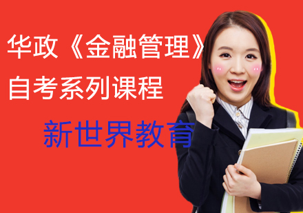 上海專本套讀培訓-華政《金融管理》自考系列課程