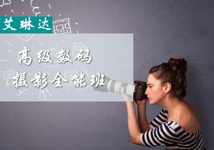 福州攝影培訓-高級數碼攝影全能班