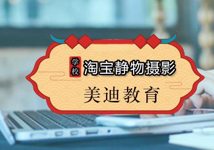 广州美迪教育_淘宝静物摄影课程