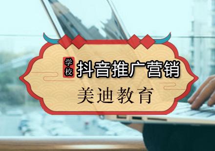 广州美迪教育_抖音推广营销课程