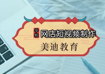 广州美迪教育_网店短视频制作课程