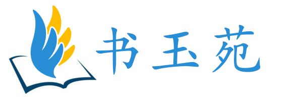 天津書玉苑