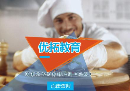 青島公共營養師培訓-優拓教育國家公共營養師培訓(二級)