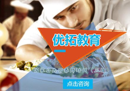青島公共營養師培訓-優拓教育國家公共營養師培訓(三級)
