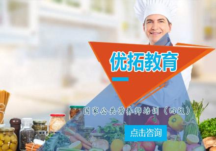 青島公共營養師培訓-優拓教育國家公共營養師培訓(四級)