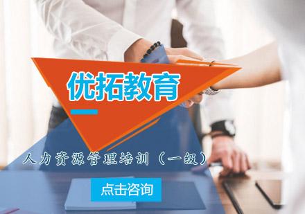 青島人力資源管理師培訓-優拓教育人力資源管理培訓(一級)