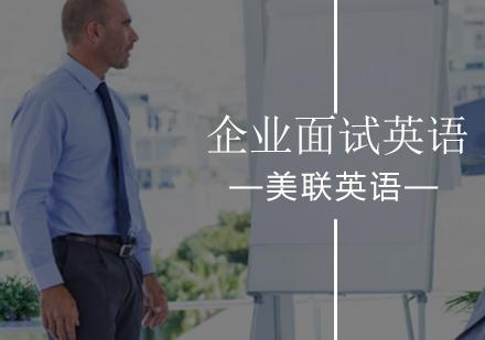北京職場英語培訓-企業面試英語實訓班
