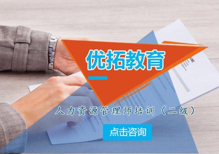 青島人力資源管理師培訓-優拓教育人力資源管理師培訓(二級)