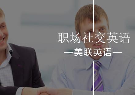 北京職場英語培訓-職場社交英語輔導課程