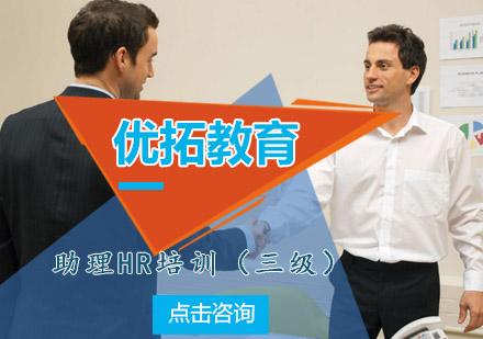 青島人力資源管理師培訓-優拓教育助理HR培訓(三級)