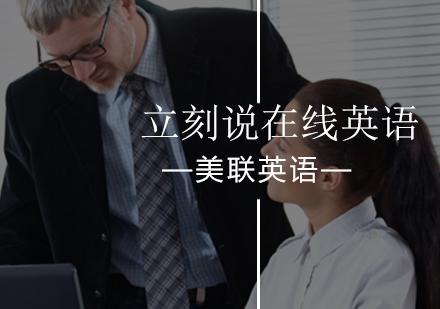 北京職場英語培訓-立刻說在線行業英語輔導班