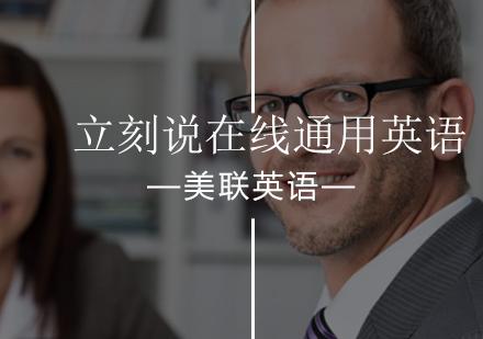 北京實用英語培訓-立刻說在線通用英語課程