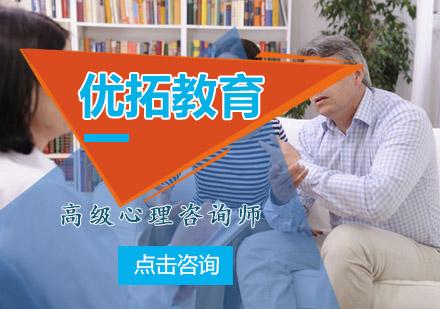 青島心理咨詢師培訓-優拓教育高級心理咨詢師