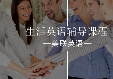 北京實用英語培訓-生活英語輔導課程