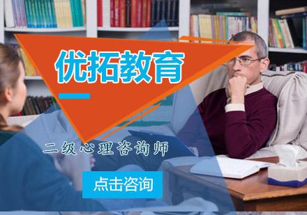 青島心理咨詢師培訓-優拓二級心理咨詢師