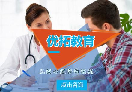 青島心理咨詢師培訓-優拓教育三級心理咨詢課程
