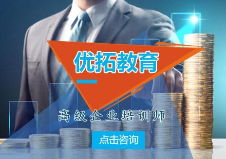 青島企業培訓師培訓-優拓教育高級企業培訓師課程