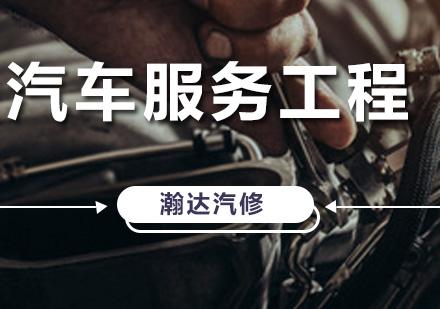 广州汽修培训-汽车服务工程课程