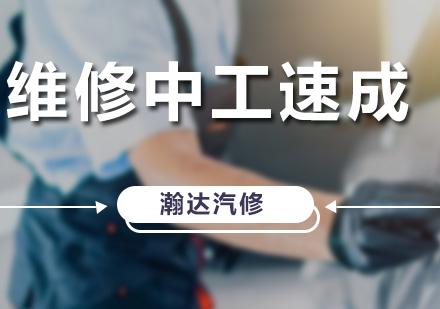 广州汽修培训-维修中工速成课程