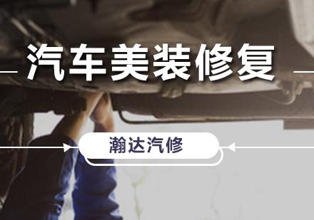广州汽修培训-汽车美装修复课程