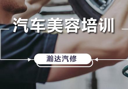广州汽修培训-汽车美容培训课程