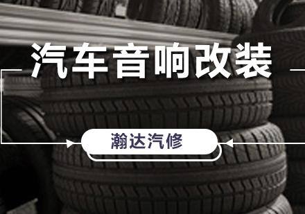 广州汽修培训-汽车音响改装课程