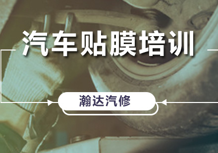 广州汽修培训-汽车贴膜培训课程