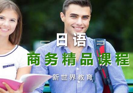 上海新世界教育日語專業教學,輕輕松松進日企