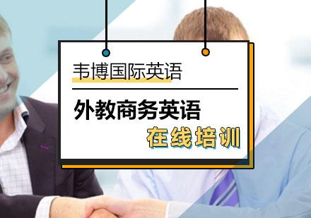 北京商務英語培訓-外教商務英語在線培訓課程