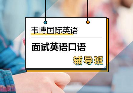 北京職場英語培訓-面試英語口語輔導班