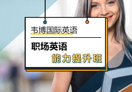 北京職場英語培訓-職場英語能力提升班