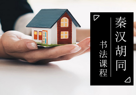 上海書法培訓-書法課程