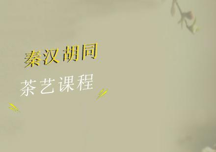 上海茶藝培訓-茶藝課程