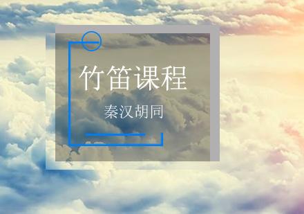 上海樂器培訓-竹笛課程
