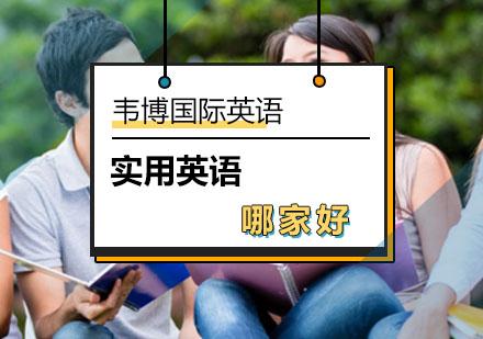 北京韋博英語三大主題營幫助你活學活用!