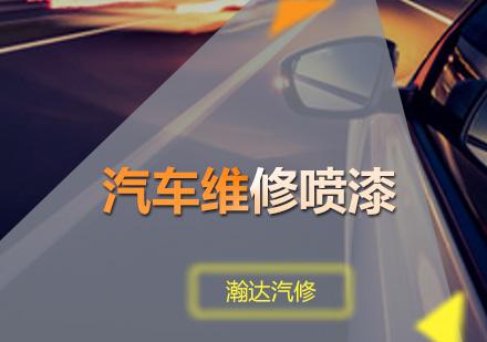 广州汽修培训-汽车维修喷漆课程