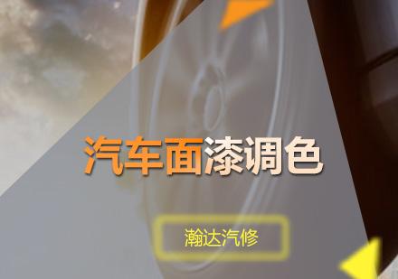 广州瀚达职业汽修学院_汽车面漆调色课程