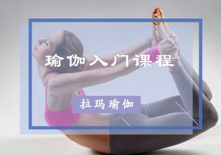 福州健身教練培訓-瑜伽入門課程