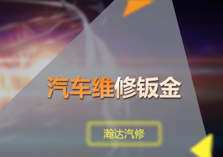 广州汽修培训-汽车维修钣金课程