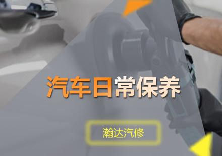 广州汽修培训-汽车日常保养课程