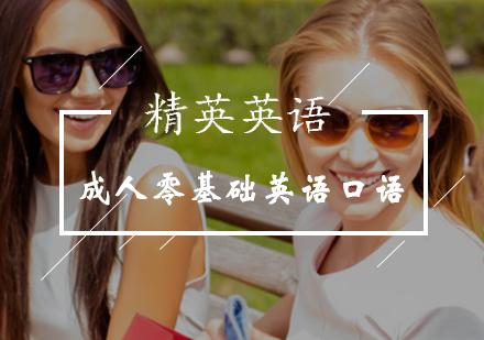 北京成人英語培訓-成人零基礎英語口語輔導班
