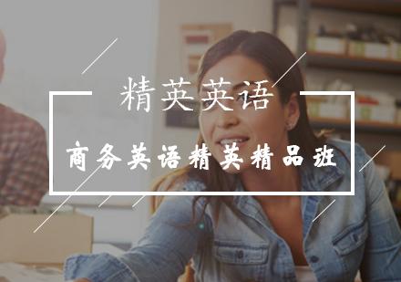 北京商務英語培訓-商務英語精英精品班