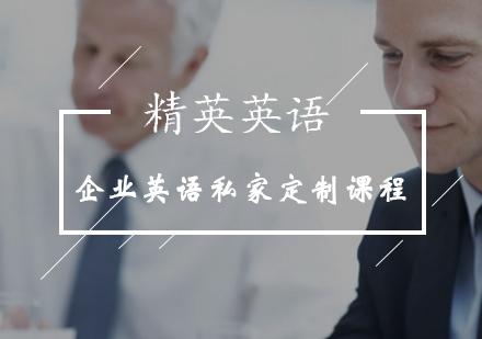 北京企業英語培訓-企業英語私家定制課程