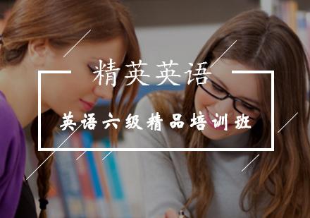 北京英語四六級培訓-英語六級精品培訓班