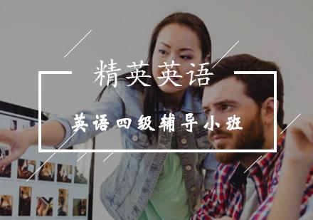 北京英語四六級培訓-英語四級輔導小班